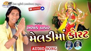Meladi maa Korat.. ll Ashok Thakor ll New 2018 Song.. (Nehal Studio)