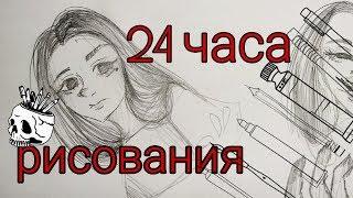 24 часа рисования челлендж
