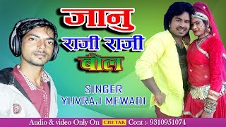 Rajasthani Dj Song 2017 !! जानू राजी राजी बोल  !! DJ King Yuvraj Mewadi