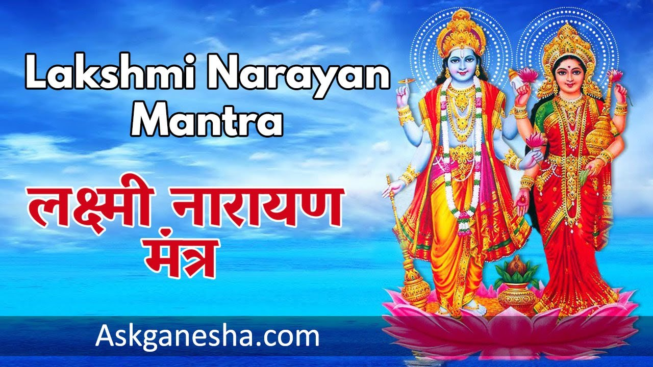 Lakshmi Narayan Mantra - Meet your desired love