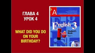 Английский язык 3 класс Кузовлев English 3. Unit 4 Lesson 4. What did you do on your birthday?
