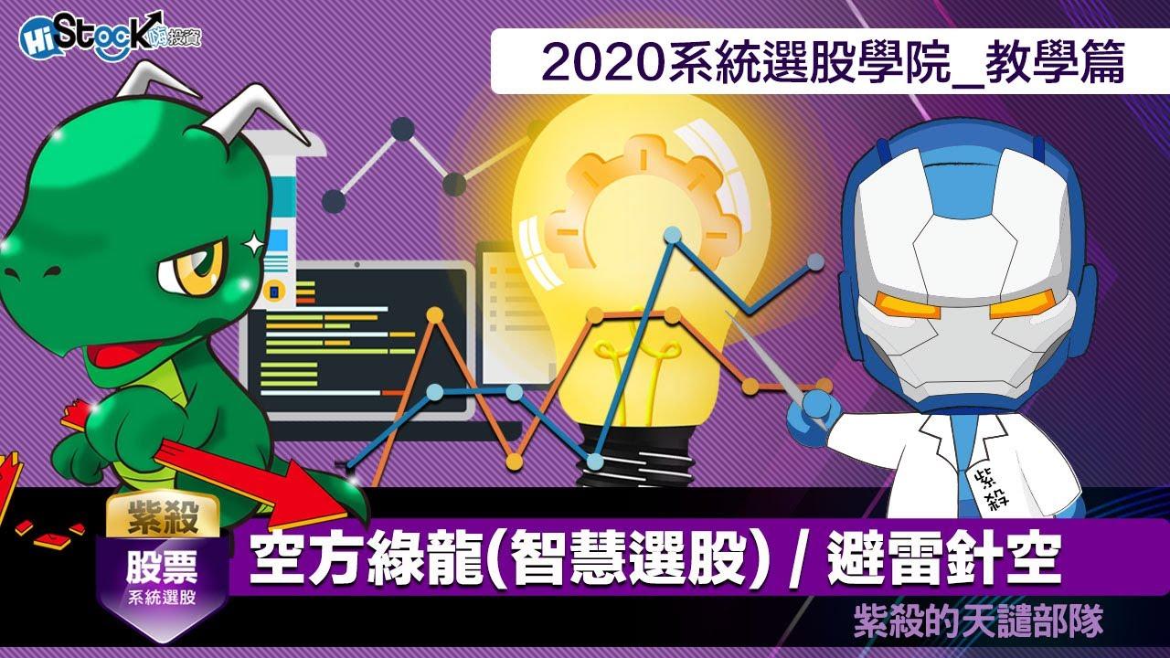 20200311 試聽課程day2_空方綠龍