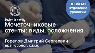 Мочеточниковые стенты виды осложнения  Горелов Дмитрий Сергеевич уролог андролог