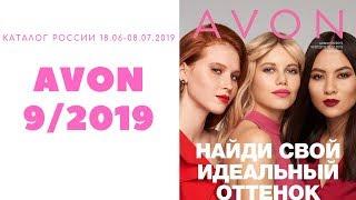Каталог Avon 9 2019 Россия