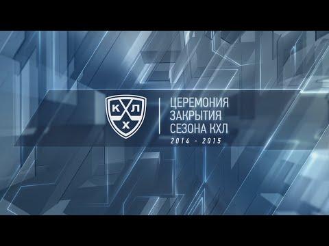 Церемония закрытия сезона КХЛ - 2014/2015