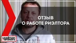 Спасибо компании Лидман брокерс и вежливому риэлтора Михаилу Андрееву Подольск