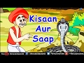 PANCHTANTRA ~ Kisaan Aur Saap (Hindi) - Hindi Story For Children With Moral