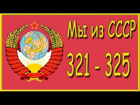 Союз Советских Социалистических Республик Википедия