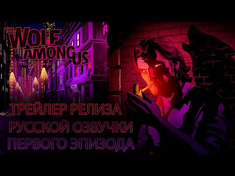 The Wolf Among Us - Трейлер русской озвучки