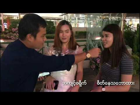 Would Foreign Girl Date Myanmar Guy? Foreign Girl Expectation Towards Myanmar Guy