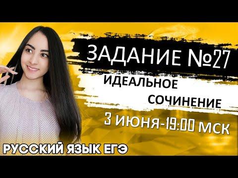 🔴ЕГЭ Русский Язык 2021 | Задание 27 | Идеальное Сочинение | Обзор задания | План | Советы экспертов
