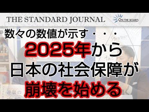 2025年以降、日本の社会保障制度は具体的な崩壊過程に入る。|ブックレビュー:「社会保障クライシス」(その1)|TSJ|ON THE BOARD