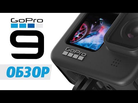 GoPro HERO 9: первый взгляд и впечатления