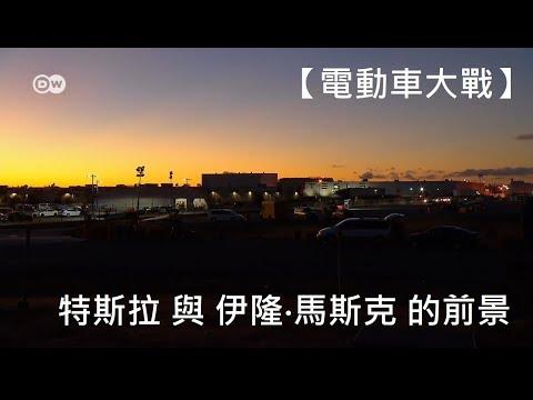 〈記錄片〉【電動車】大戰 -- 特斯拉與伊隆‧馬斯克的前景  (中文字幕)
