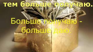 Привлекаю деньги! Самый простой способ.