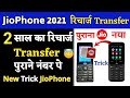 New JioPhone 2 Year Recharge Transfer Old Sim Card Activate Recharge 2021 New JioPhone Bug Trick