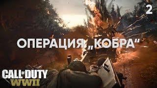 Call of Duty®  WWII МИССИЯ N2 ОПЕРАЦИЯ КОБРА(МЯСОРУБКА)