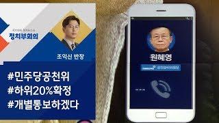 민주당 '하위 20%' 공포…통보 앞두고 지라시까지 / JTBC 정치부회의