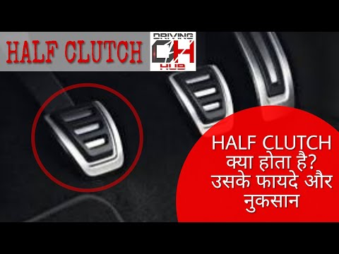 What Is HALF CLUTCH || Uses, Pro's & Con's Of Half Clutch Technique || #drivinghub