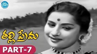 Thalli Prema Full Movie Part 7 || NTR, Savitri || Srikanth || Sudarshanam