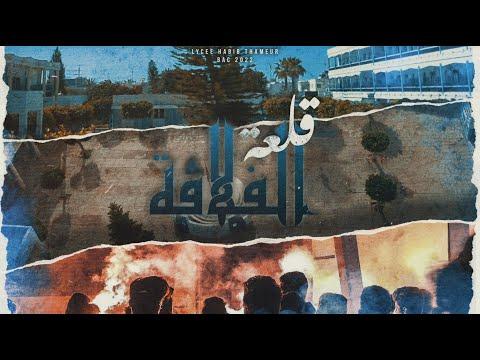 Lycée Habib Thameur - Hors Album - قلعة الفلاڤة - [BAC 2022]