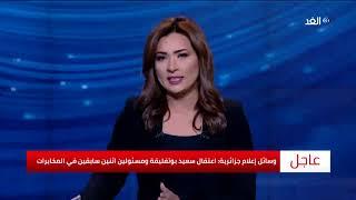 آسيا شلبي: اعتقال سعيد بوتفليقة ينفي فرضية وجود صفقة مع عائلة الرئيس الجزائري السابق