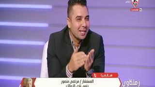 مداخلة مرتضى منصور يكشف مفاجأة عن نادر شوقي ويوضح أمور هامة عن ملف نادي القرن واسطورة الأهلي