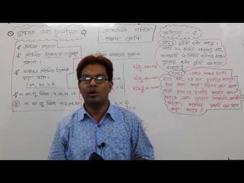 Class Five Math Chapter 5 Gretest common divisor & Least common multiple Part 3