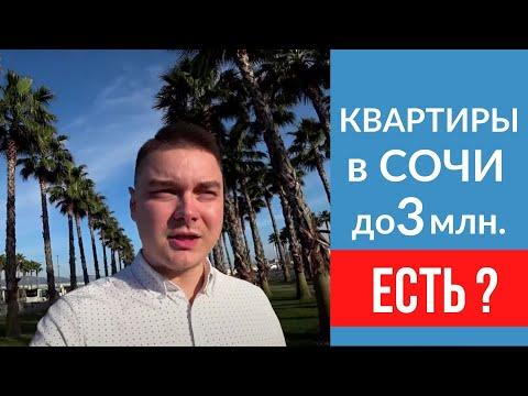 Квартиры в Сочи до 3 млн рублей. Что можно купить? Недвижимость Сочи в ипотеку в Сочи