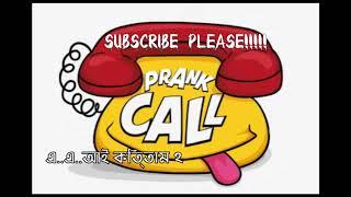 এ..এ...আই কিত্তাম ২//।funny CTG prank call//ai kittam 2