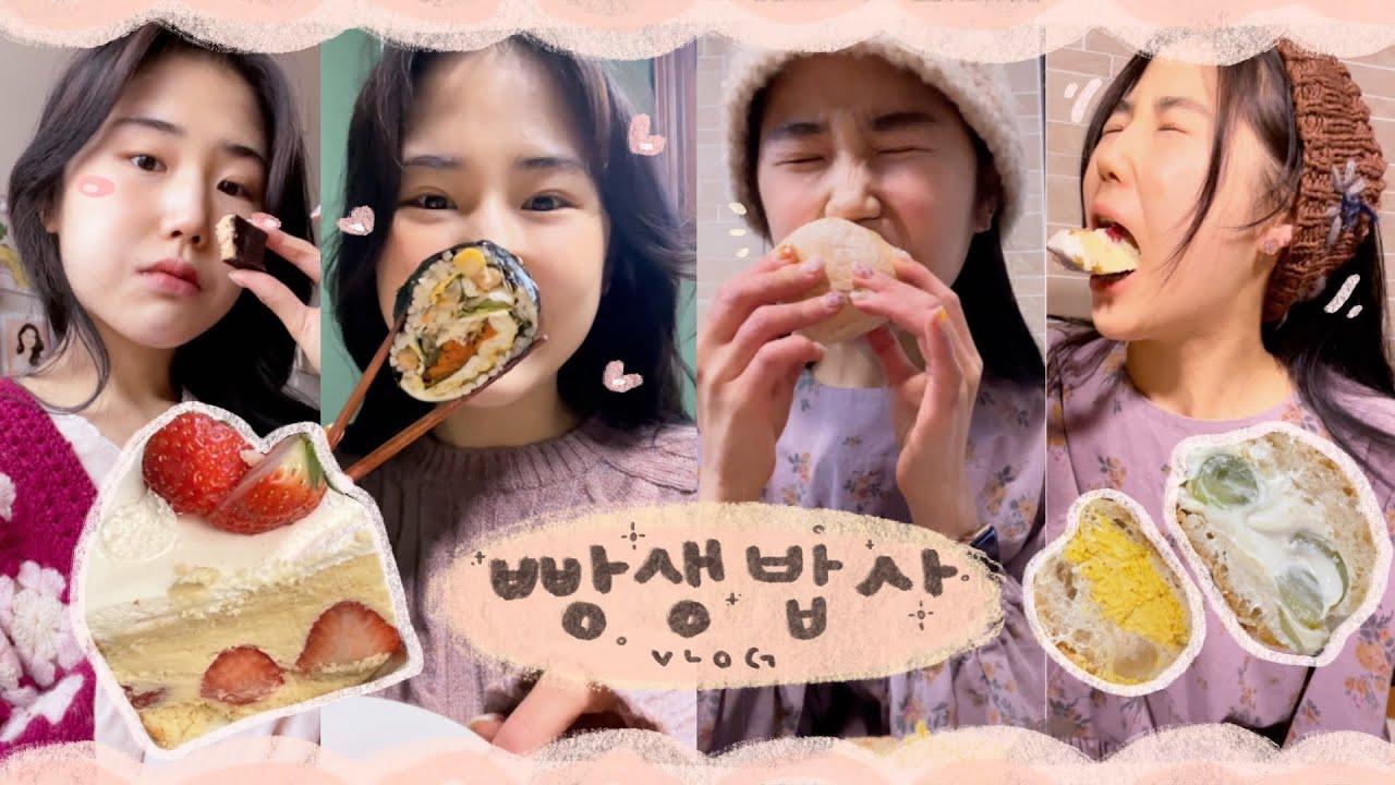 세로먹방일기ㅣ행복 멀리 없다  먹을때 제일 행복해 ! 미니마이즈, 비건빵 빵어니스타, 김치치즈볶음밥, 김밥