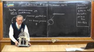 Урок 227. Проводники в электрическом поле