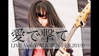【LIVE】ユメジカ/愛で撃て  WALK INN FES!2019 thumbnail