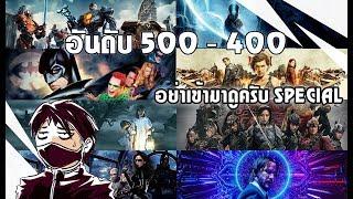 500อันดับหนังทำเงิน : Part1 [อันดับที่400 ถึง 500กว่าๆ]