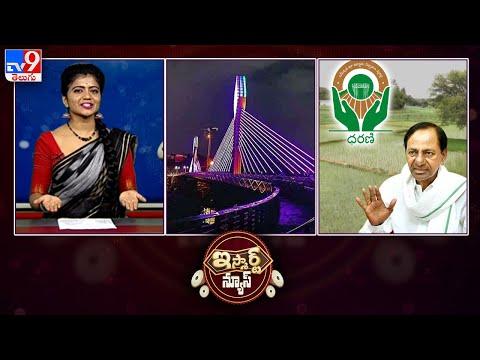 iSmart News LIVE : దసరాకి ధరణి పోర్టల్    20 వేలకె డాక్టరేట్    Durgam Cheruvu Cable Bridge - TV9