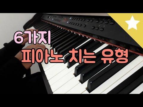 피아노 치는 유형 6가지 !
