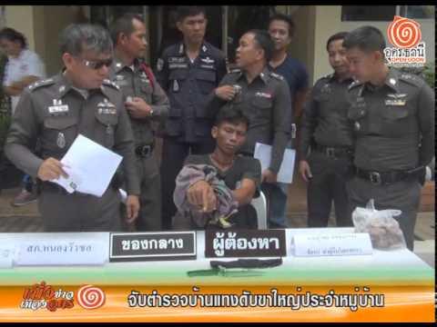 จับตำรวจบ้านแทงดับขาใหญ่ประจำหมู่บ้าน