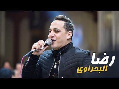 رضا البحراوي 2019 - اجدد موال - سنين حياتي - شعبي 2019