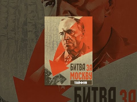 Битва за Москву: Тайфун