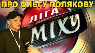 Смотреть Лига Смеха 2019. Ольга Полякова против?:) Гарик Бирча новый тренер ? онлайн