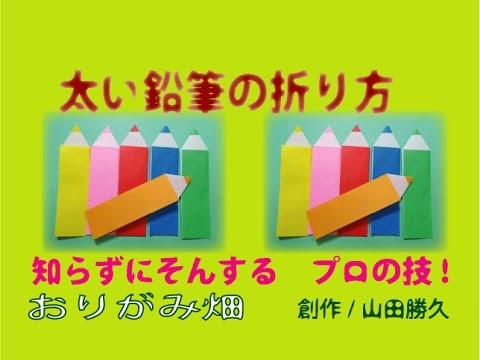 ハート 折り紙 折り紙 えんぴつ : youtube.com