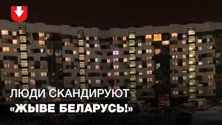 """Люди скандируют """"Жыве Беларусь"""" из окон в Новой Боровой 17 января"""