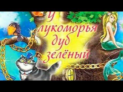 Сказка - У ЛУКОМОРЬЯ ДУБ ЗЕЛЁНЫЙ. детские сказки, стихи ...
