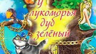 Сказка - У ЛУКОМОРЬЯ ДУБ ЗЕЛЁНЫЙ. детские сказки, стихи Пушкин