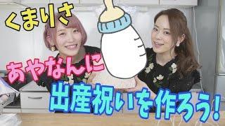 [くまりさ] あやなんに出産祝いを送りたい!!〜オムツケーキDIYしてみた!〜 thumbnail