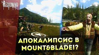 АПОКАЛИПСИС в Mount and Blade?! ЗОМБИ и Перестрелки! Mount&Blade: The Reckoning! Обзор/Мнение!