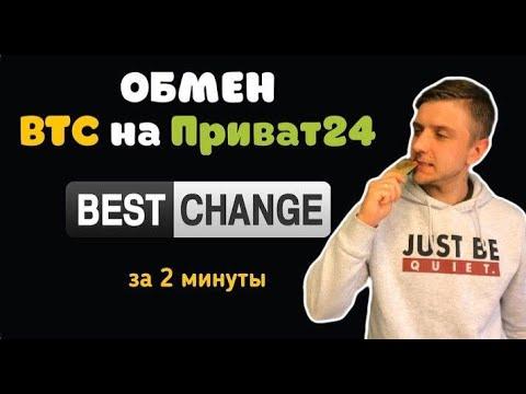 Обмен Биткоина на приват24 | Подробная инструкция | Bestchange |