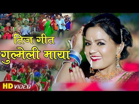 New Nepali Teej Song || Gulmeli Maya || Deepak Pariyar & Bishnu Shripali Ft. Apekxya Basyal 2075