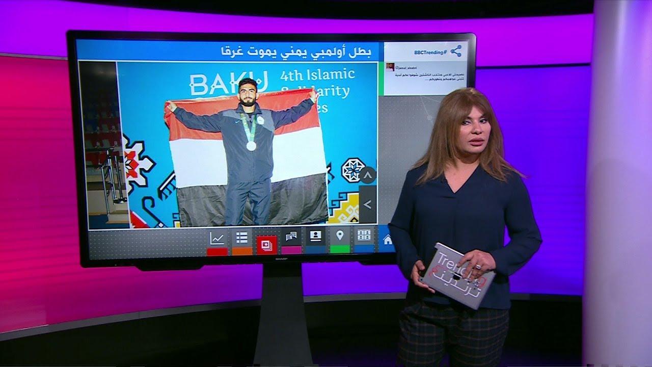 وفاة البطل الأولمبي اليمني في الكونغ فو غرقا في محاولة للهجرة السرية إلى أوروبا: من هو هلال الحاج؟