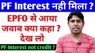 EPF interest कब आयेगा   PF interest not credited why ?   Technology up